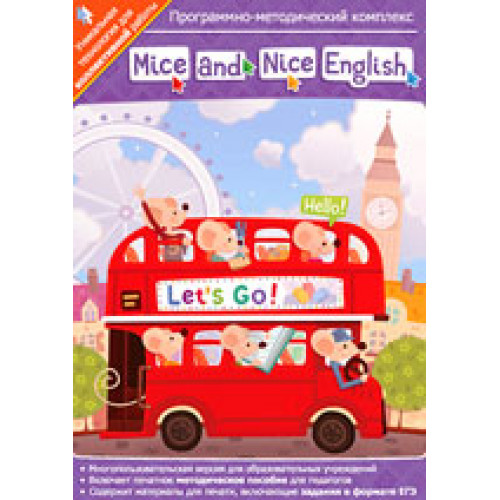 Mice and Nice English. Программно-методический комплекс