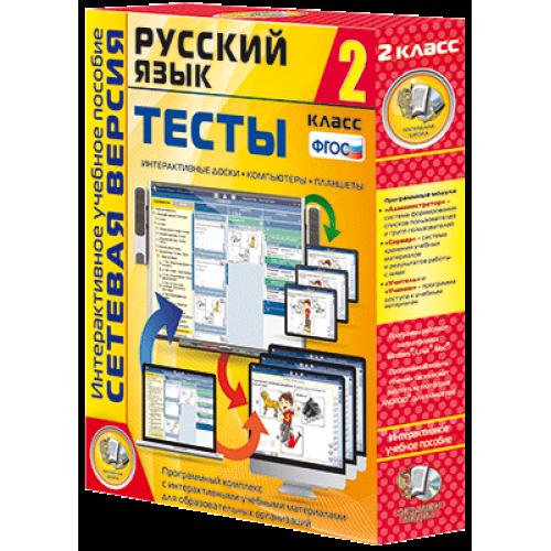 Сетевая версия. Тесты. Русский язык 2 класс