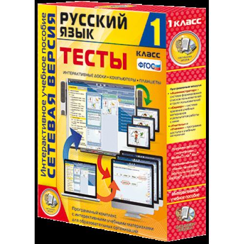 Сетевая версия. Тесты. Русский язык 1 класс