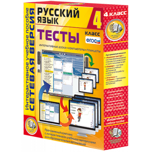 Сетевая версия. Тесты. Русский язык 4 класс